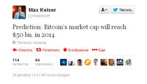 Cryptoff.net: Капитализация BTC в 2014 достигнет $50 миллиардов - Макс Кейзер