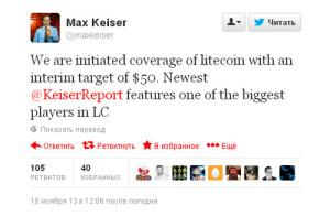 Cryptoff.net: Мы начали пампить Litecoin до 50$ - Макс Кейзер