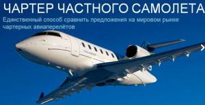 Cryptoff.net: За Bitcoin можно арендовать частный самолет