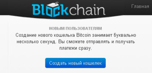 Cryptoff.net: Blockchain перешагнул отметку в 1 миллион кошельков
