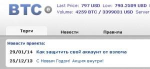 Cryptoff.net: BTC-E не попадала под следствие