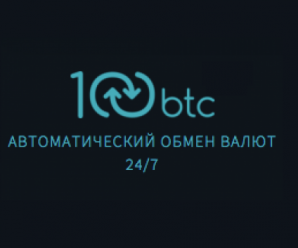 Обменник 100btc.pro