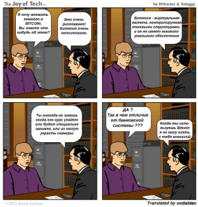 Bitcoin_vs_bank
