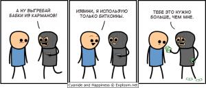 Комиксы_биткоин