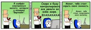 bitcoin_devil