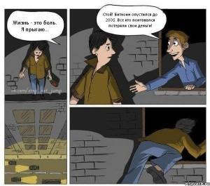 suicid_bitcoin
