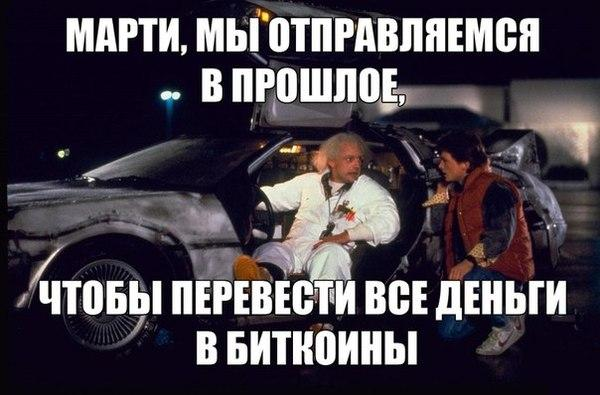 back_to_future_buy_bitcoin