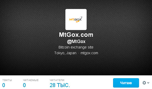 Cryptoff.net: MtGox уходит из Bitcoin Fоundation и Twitter