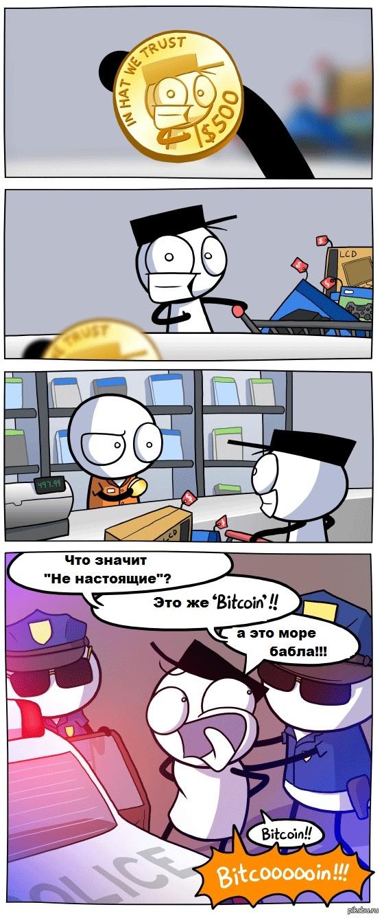 bitcoin_police_stop